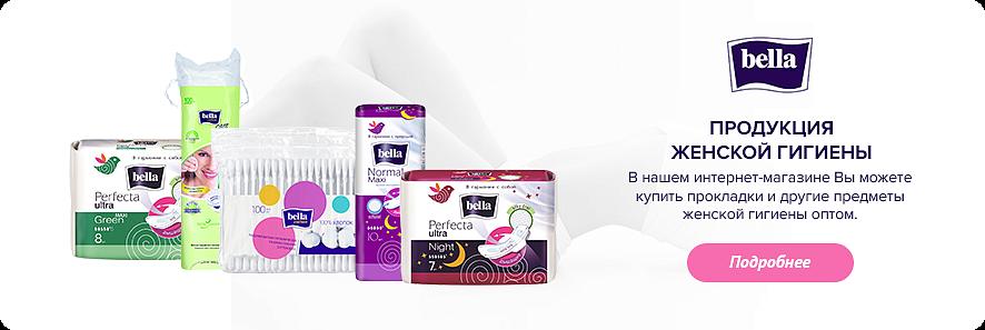 7eb72f41 Акции на продукцию Bella|Интернет-магазин «Гигиена Санкт-Петербург»